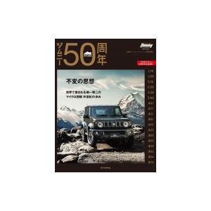 ジムニー50周年 メディアパルムック / 雑誌  〔ムック〕|hmv