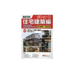 積算資料ポケット版住宅建築編 2020年度版 / 建築工事研究会  〔本〕 hmv