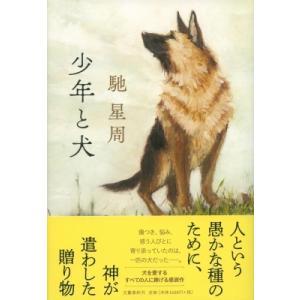 【第163回直木賞受賞作】少年と犬 / 馳星周  〔本〕|hmv