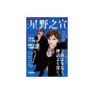 星野之宣 デビュー45周年記念 文藝別冊 / 星野之宣 ホシノユキノブ  〔ムック〕 hmv