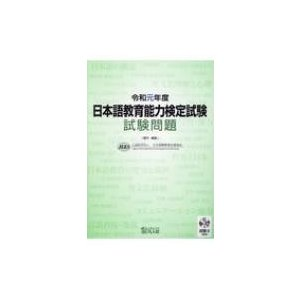 日本語教育能力検定試験試験問題 令和元年度 / 日本国際教育支援協会  〔本〕|hmv