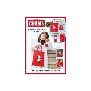 CHUMS トートバッグ&ランタンBOOK / ブランドムック   〔ムック〕|hmv