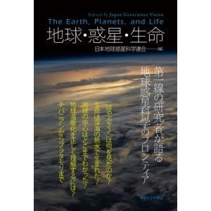 地球・惑星・生命 / 日本地球惑星科学連合  〔本〕|hmv