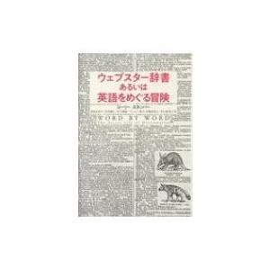 ウェブスター辞書あるいは英語をめぐる冒険 / コーリー・スタンパー  〔本〕|hmv