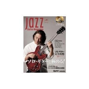 Jazz Guitar Magazine Vol.4(CD付き)[リットーミュージックムック] / 雑誌  〔ムック〕|hmv