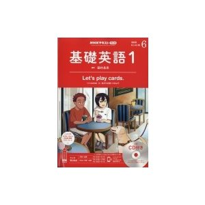 NHKラジオ 基礎英語1 CD付き 2020年 6月号 NHKテキスト / NHKラジオ基礎英語 1  〔雑誌〕|hmv