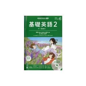 NHKラジオ 基礎英語2 CD付き 2020年 6月号 NHKテキスト / NHKラジオ基礎英語 2  〔雑誌〕|hmv
