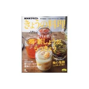 NHK きょうの料理 2020年 6月号 / NHK きょうの料理  〔雑誌〕|hmv