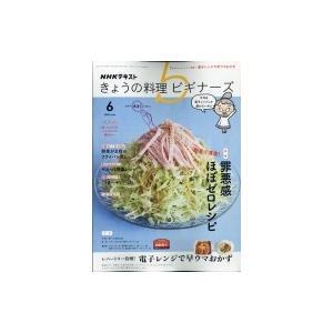 NHK きょうの料理ビギナーズ 2020年 6月号 / NHK きょうの料理ビギナーズ  〔雑誌〕|hmv