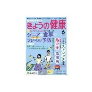 NHK きょうの健康 2020年 6月号 / NHK きょうの健康  〔雑誌〕|hmv