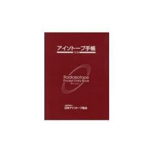 アイソトープ手帳 / 日本アイソトープ協会  〔本〕 hmv