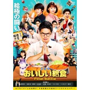 劇場版 おいしい給食 Final Battle【DVD】  〔DVD〕 hmv