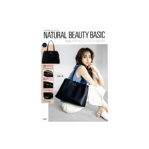 NATURAL BEAUTY BASIC 整理しやすい大人シンプルバッグBOOK / ブランドムック   〔ムック〕|hmv