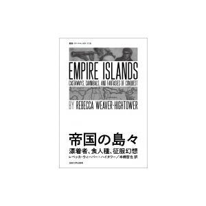 帝国の島々 遭難者、食人種、征服幻想 叢書・ウニベルシタス / レベッカ・ウィーバー=ハイタワー  ...