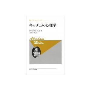 キッチュの心理学 新装版 叢書・ウニベルシタス / A.モール  〔全集・双書〕