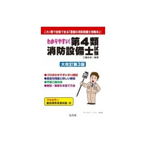 わかりやすい!第4類消防設備士試験 / 工藤政孝  〔本〕|hmv