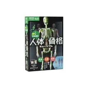 人体骨格ミュージアム 光る1  /  6骨格模型 科学と学習PRESENTS / 坂井建雄  〔ムック〕