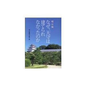 明石城 なぜ、天守は建てられなかったのか / 神戸新聞明石総局  〔本〕|hmv