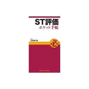 ST評価ポケット手帳 / 白波瀬元道  〔本〕|hmv