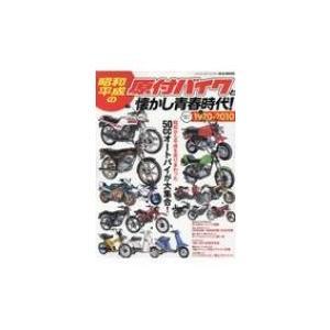 昭和・平成の原付バイクと懐かし青春時代 Mbムック / 雑誌  〔ムック〕|hmv