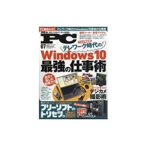 Mr.PC (ミスターピーシー) 2020年 7月号 / Mr.PC編集部  〔雑誌〕|hmv