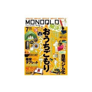 MONOQLO (モノクロ) 2020年 7月号【総力特集:おうちごもり BESTANSWER 2020】 / MONOQLO編集部  〔雑誌〕|hmv