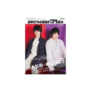 awesome! Plus Vol.06【表紙:鈴木拡樹×崎山つばさ】[シンコー・ミュージック・ムック] / 雑誌  〔ムック〕|hmv