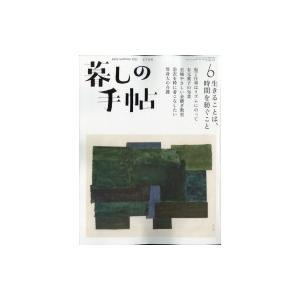 暮しの手帖 2020年 6月号 / 暮しの手帖編集部  〔雑誌〕|hmv