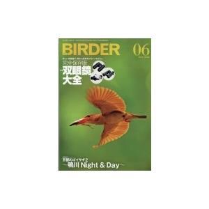 BIRDER (バーダー) 2020年 6月号 / BIRDER編集部  〔雑誌〕|hmv