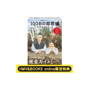 《HMV & BOOKS online限定特典付き》韓国ドラマ「100日の郎君様」公式ガイドブック / 雑誌  〔ムック〕|hmv