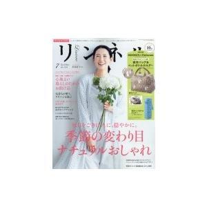 リンネル 2020年 7月号 / リンネル編集部  〔雑誌〕|hmv