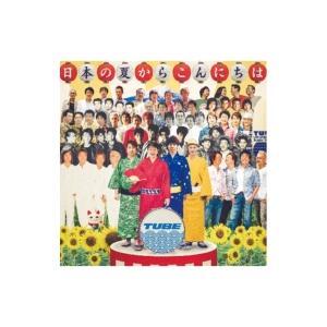 TUBE チューブ / 日本の夏からこんにちは 【完全生産限定盤】(CD+DVD+ジグソーパズル)  〔CD〕|hmv