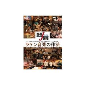 熱帯jazz楽団 ネッタイジャズガクダン / 熱帯jazz楽団 ラテン音楽の作法〜25th Anniversary Recording Movie〜  〔DVD〕