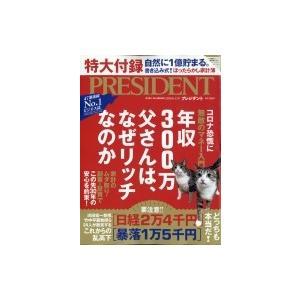 PRESIDENT (プレジデント) 2020年 6月 12日号 / プレジデント(PRESIDENT)編集部  〔雑誌〕|hmv