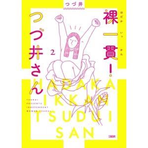裸一貫! つづ井さん 2 / つづ井  〔本〕|hmv
