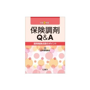 保険調剤Q  &  A 令和2年版 調剤報酬点数のポイント / 日本薬剤師会  〔本〕