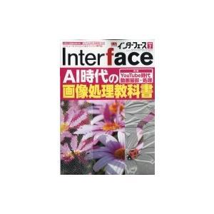 Interface (インターフェース) 2020年 7月号 / Interface編集部  〔雑誌〕|hmv
