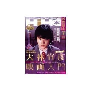 映画秘宝 2020年 7月号 / 映画秘宝編集部  〔雑誌〕|hmv