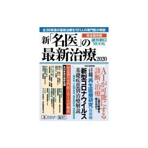 新・名医の最新治療 2020 週刊朝日ムック / 雑誌  〔ムック〕|hmv