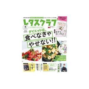 レタスクラブ 2020年 6月号 / レタスクラブ編集部  〔雑誌〕|hmv