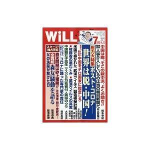 WiLL (ウィル) 2020年 7月号 / マンスリーWiLL  〔雑誌〕|hmv