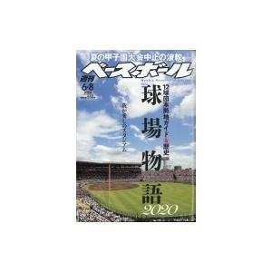 週刊ベースボール 2020年 6月 8日号 / 週刊ベースボール編集部  〔雑誌〕|hmv
