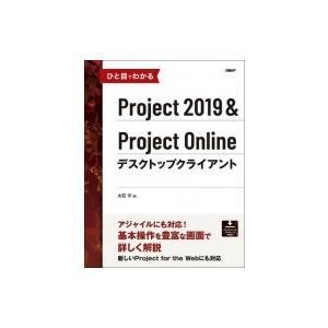 ひと目でわかるProject 2019  &  Project Onlineデスクトップクライアント マイクロソフト関連書 / 大石守  〔本〕|hmv