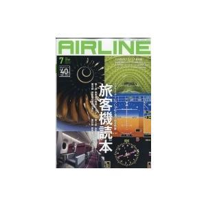 AIRLINE (エアライン) 2020年 7月号 / AIRLINE編集部  〔雑誌〕|hmv