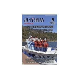 近代消防 2020年 6月号 / 近代消防編集部  〔雑誌〕|hmv