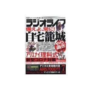 ラジオライフ (ラジオライフ) 2020年 7月号 / ラジオライフ編集部  〔雑誌〕|hmv