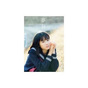 BEYOOOOONDS 山崎夢羽 ファースト写真集『夢羽』(DVD付) / 山崎夢羽  〔本〕