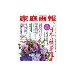 家庭画報 2020年 7月号 / 家庭画報編集部  〔雑誌〕|hmv