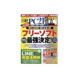 日経PC21(ピーシーニジュウイチ) 2020年 7月号 / 日経PC21編集部  〔雑誌〕|hmv