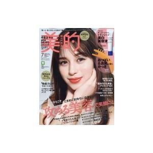 美的 (BITEKI) 2020年 7月号【特別付録:トランシーノ 薬用美白美容液、 ドラゴンかっさ】 / 美的編集部  〔雑誌|hmv